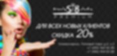 Akciya_20%-new_client.png