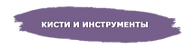 Plashka-web_store_КИСТИ И ИНСТРУМЕНТЫ.pn