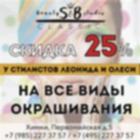SBC_okrashivanie_u_stil_25%_02.2020-02.p