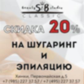 SBC_shugaring_20%_02.2020-02.png