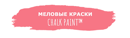Plashka-web_store_МЕЛОВЫЕ КРАСКИ.png