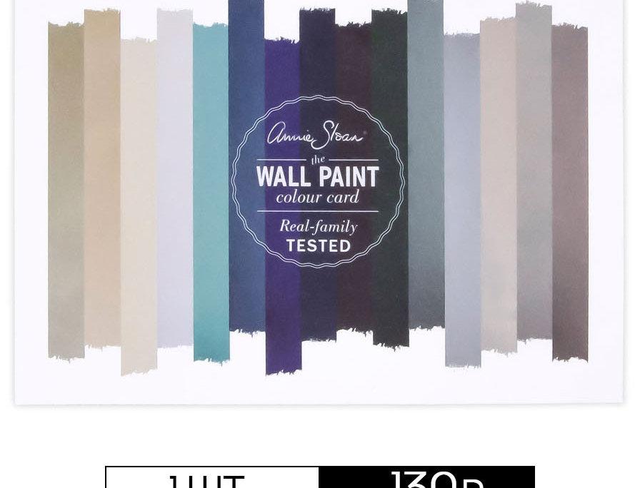 Палитра цветов Wall Paint