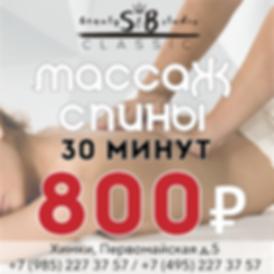 SBC_massazh_spiny_02.2020-02.png