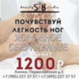 SBС_Massage_nog_02.2020-02.png