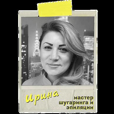 Ирина Вергун.png