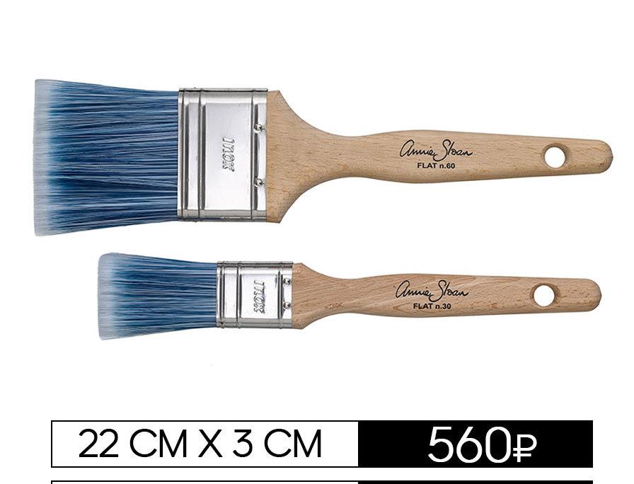 Плоские кисти Annie Sloan Flat Brushes