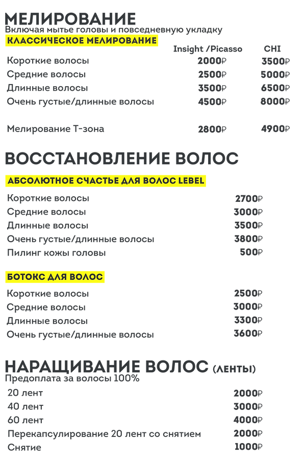 WEB_Price_SBС-03.png