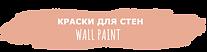 творческая каморка_КРАСКИ ДЛЯ СТЕН.png