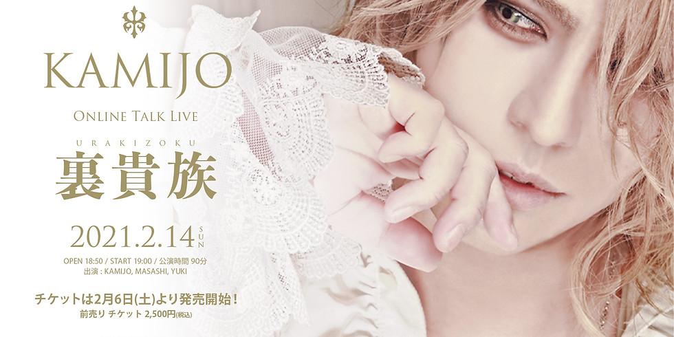 KAMIJO Online Talk Live裏貴族 » Urakizoku
