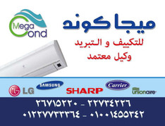 mega-cond-ac-ميجا-كوند-تكييفات 2.jpg