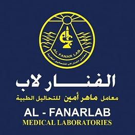 Fanar-lab-الفنار-معمل.jpg