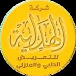 الهداية-للتمريض-elhadaya-nursing (1).png