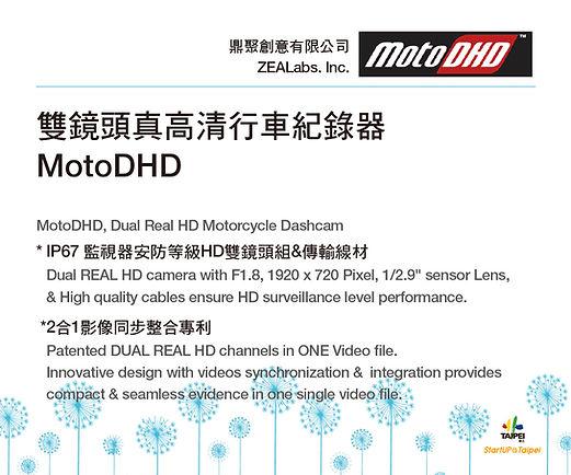 Computex MotoDHD.jpg