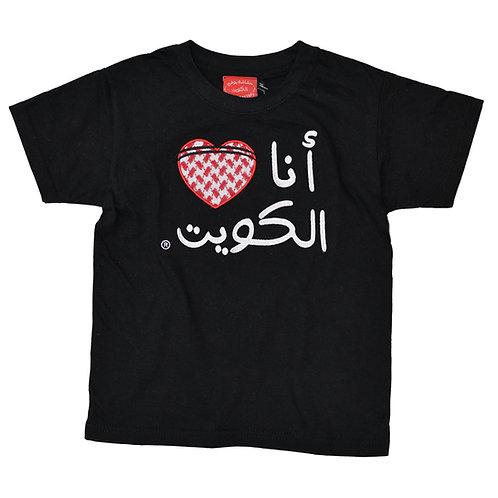 I LOVE KUWAIT T-SHIRT - Black  تيشيرت أنا أحب الكويت - أسود
