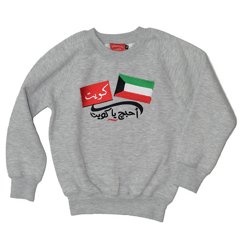 LOVE KUWAIT SWEATER - Grey  بلوڤر أحبچ يا كويت - رمادي