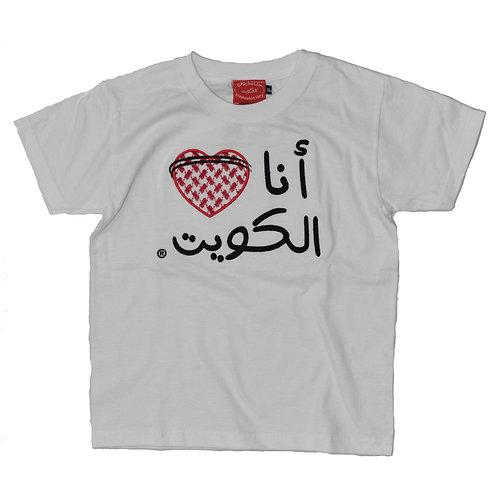 I LOVE KUWAIT T-SHIRT - White  تيشيرت أنا أحب الكويت - أبيض