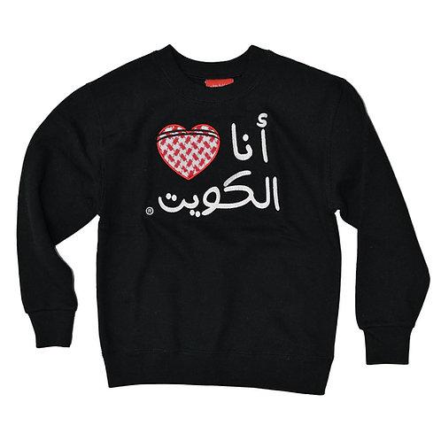 I LOVE KUWAIT SWEATER - Black  بلوڤر أنا أحب الكويت - أسود