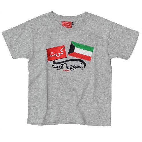 LOVE KUWAIT T-SHIRT - GREY  تيشيرت أحبچ يا كويت - رمادي