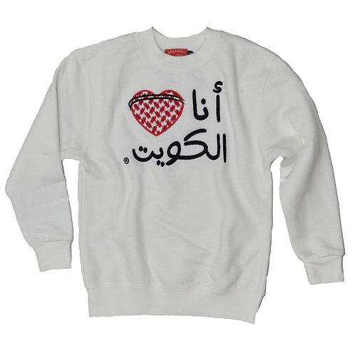 I LOVE KUWAIT SWEATER - White  بلوڤر أنا أحب الكويت - أبيض