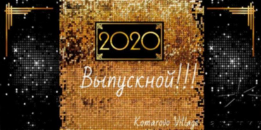 Выпускной 2020