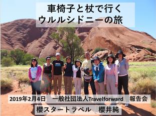【車椅子と杖で行くウルルシドニー旅 東京報告会】