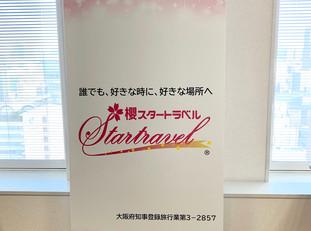 ツーリズムEXPOジャパン2019に出展します