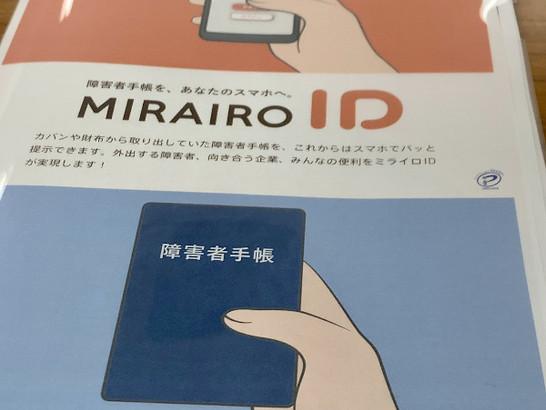 【障害者手帳スマホアプリ「ミライロID」大阪メトロ利用体験会】