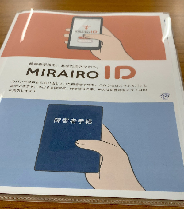 ミライロID大阪メトロ利用体験会説明資料