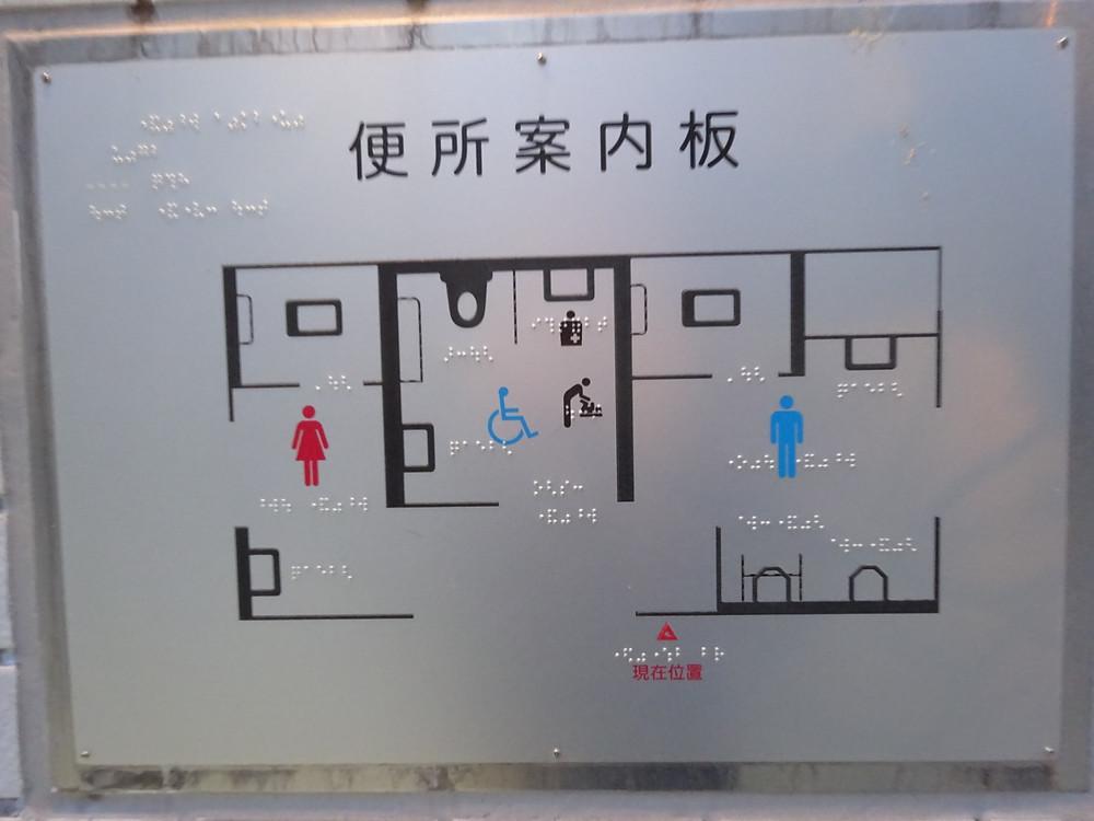 毛馬桜之宮公園トイレ案内