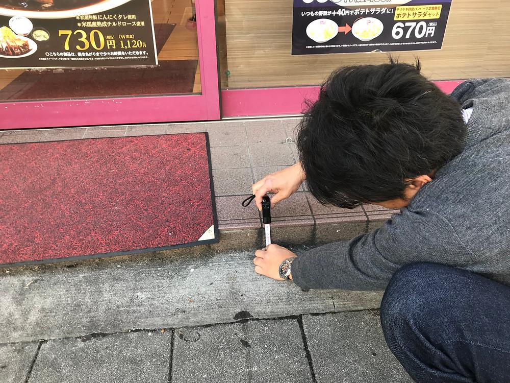 店舗入口の段差を計測中