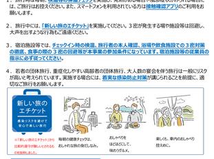 【GoToトラベルキャンペーン】