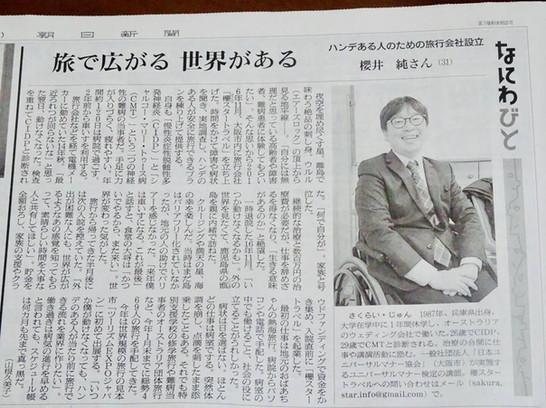 【朝日新聞大阪版(なにわびと)に掲載されました】
