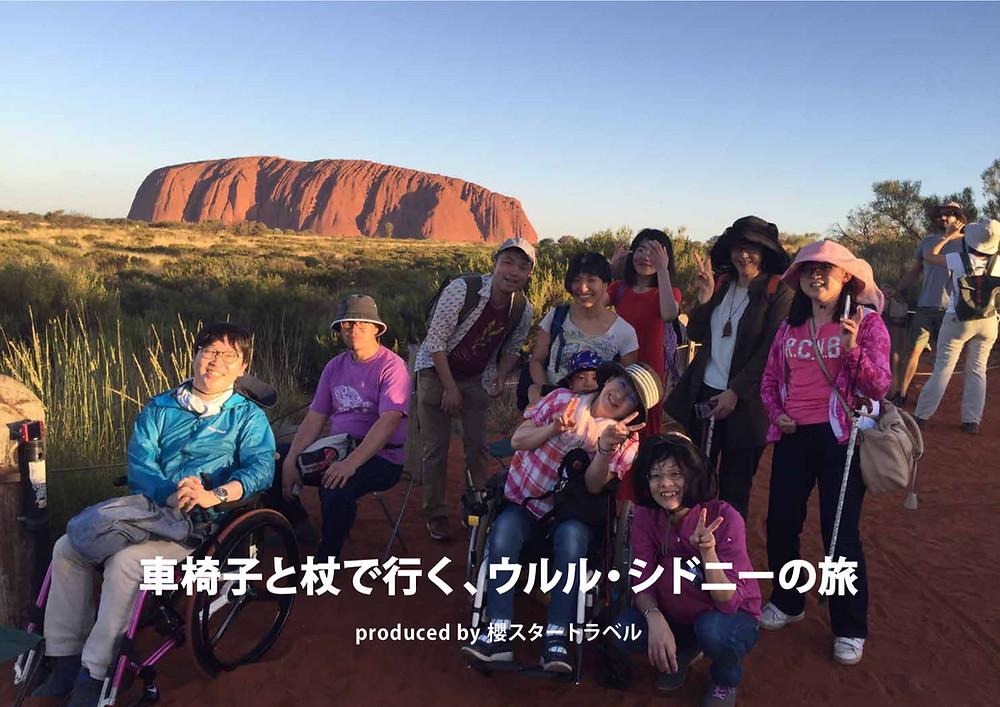 車いすと杖で行く、ウルル&シドニー6日間