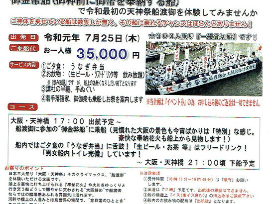 """令和最初の日本三大祭、大阪天神祭の""""船渡御""""販売開始!"""