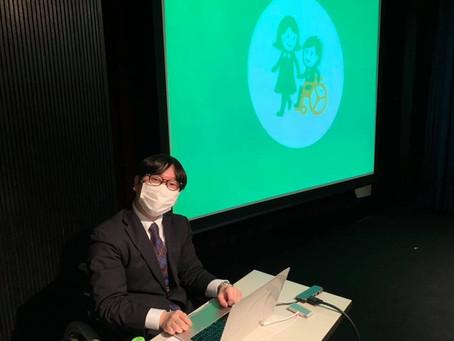 【ユニバーサルマナー検定講義】