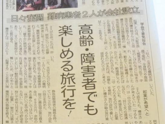 【4月10日付、産経新聞西日本版の夕刊に掲載されました】