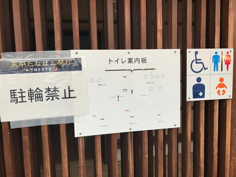 会場の多目的トイレ案内図