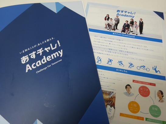 【あすチャレ!Academyを受講してきました】