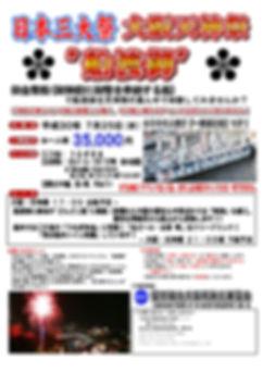大阪天神祭り船渡御