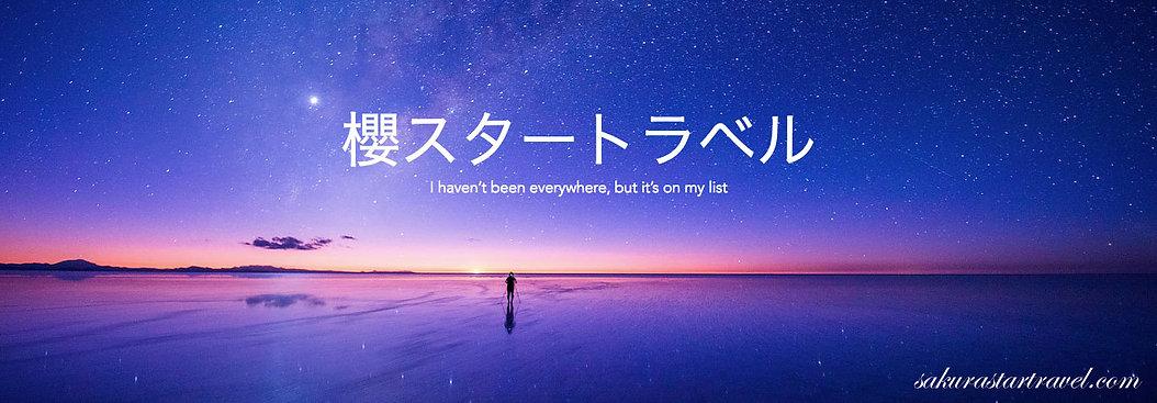 櫻スタートラベルホームページ画像加工.jpg