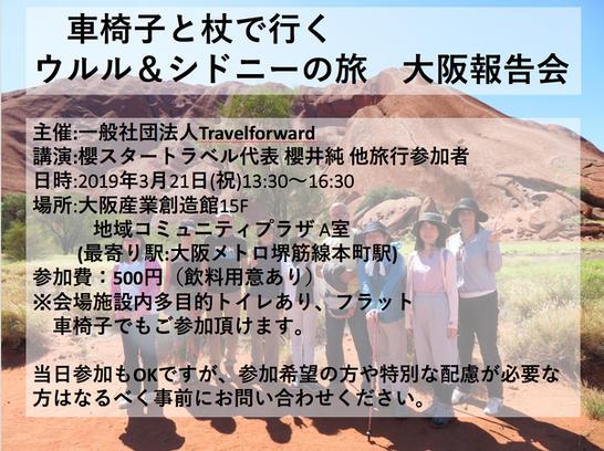 【お知らせ】車椅子と杖で行くウルル&シドニー報告会in大阪