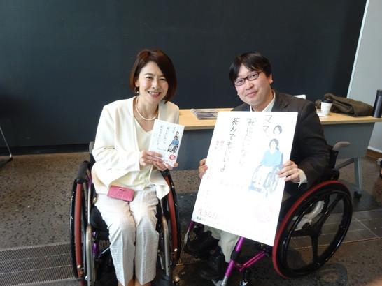 【岸田ひろ実さん、「ママ、死にたいなら死んでもいいよ」の出版記念講演会に参加してきました】