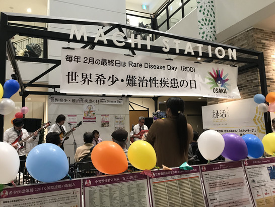 RDD(Rare Disease Day)大阪2018