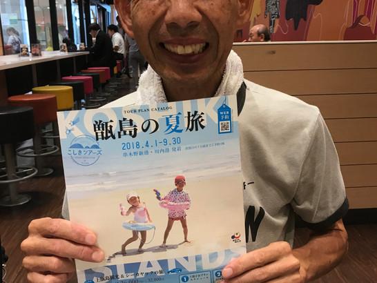 【当事者添乗員櫻井がお客様と叶える夢の旅】