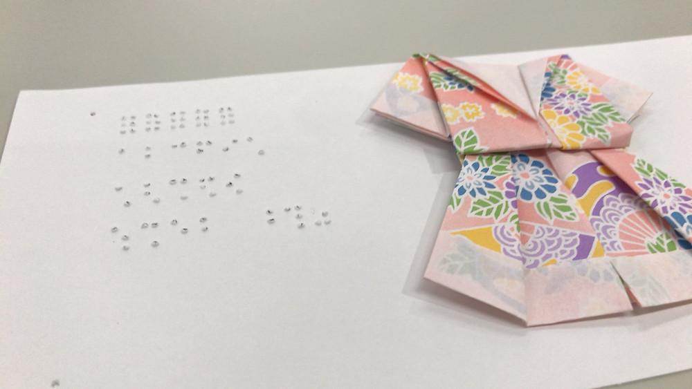点字で氏名書いたのと先生の折り紙