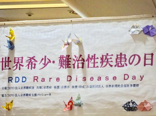 世界希少・難治性疾患の日(RDD)in京都
