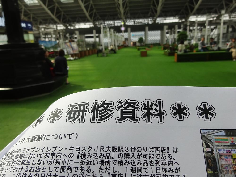 大阪駅時の広場