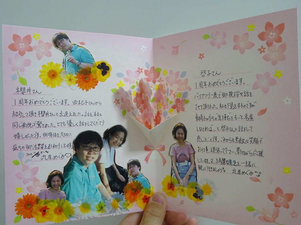 1周年お祝いメッセージカード
