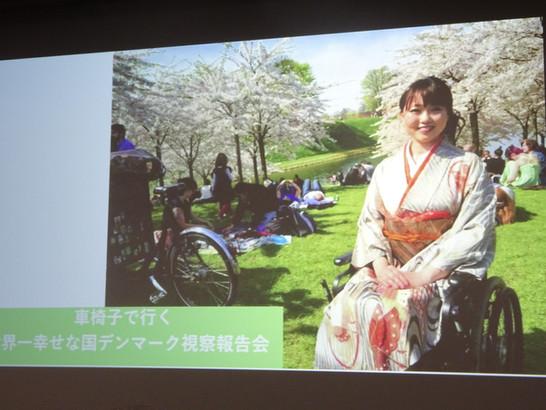 【車椅子で行く世界一幸せな国デンマーク視察報告会】