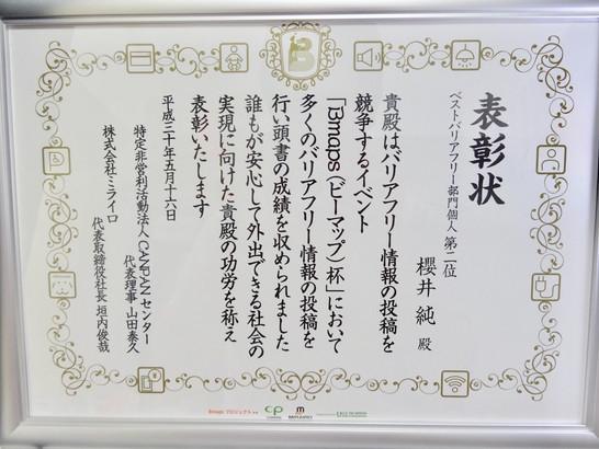 【Bmaps杯ベストバリアフリー個人部門第2位】